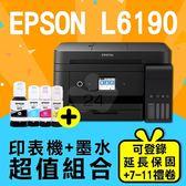 【印表機+墨水延長保固組】EPSON L6190 雙網四合一傳真 連續供墨複合機+T03Y1~T03Y4 原廠墨水組