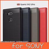 SONY XA2 Plus 手機殼 碳纖紋拉絲 全包邊 防摔 軟殼 保護殼