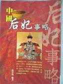 【書寶二手書T4/一般小說_HNX】中國后妃事略_張雲風