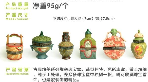 [協貿國際]  經典復古陶瓷首飾盒擺件(單個價)