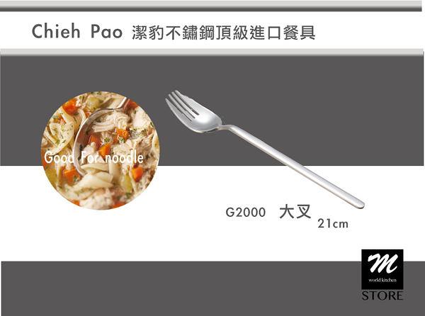 Chieh Pao 潔豹不鏽鋼餐叉頂級進口餐具 G2000 大叉 21cm《Mstore》