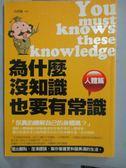 【書寶二手書T8/保健_GNV】為什麼-沒知識也要有常識(人體篇)_白詩敏