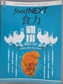 【書寶二手書T1/雜誌期刊_YKG】食力_Vol.5_雞排雞排多大牌?