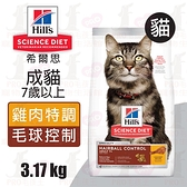 PRO毛孩王 Hills 希爾思 成貓 7歲以上 毛球控制 貓飼料 3.17KG 成貓 貓飼料 毛球控制