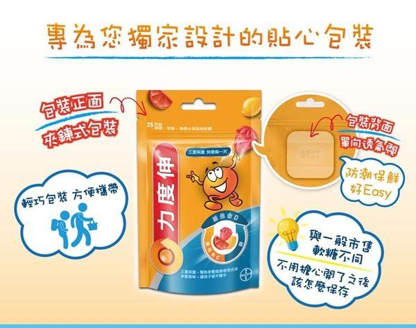 力度伸 維他命C+D+鋅水果軟糖x10包(25顆/包)