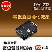 PX 大通 DAC-202 HD高音質 數位音源轉換器 轉類比 公司貨