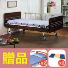 【立新】二馬達護理床電動床。木飾板JP型-床面鋼管條式C02,贈品:床包x2,防漏中單x2