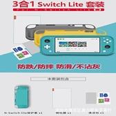 Switch lite3合1保護殼套裝 保護套 鋼化膜 清潔套裝防摔/防滑