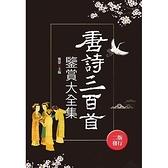 唐詩三百首鑒賞大全集(全新封面版)