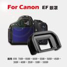 攝彩@Canon EF眼罩 取景器眼罩 700D 650D 600D 550D 500D 450D用 副廠