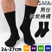 【衣襪酷】男仕竹炭棉襪 耐磨 台灣製 琨蒂絲