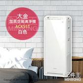 【配件王】日本代購 一年保 大金 ACK55T 加濕空氣清淨機 靜電除塵 25疊 白