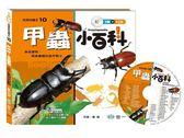 書立得-甲蟲小百科(附CD)(B688010)