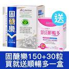 景岳 固醣樂ADR-1益生菌膠囊150粒+30粒裝【低溫配送】再贈保亦康牙膏