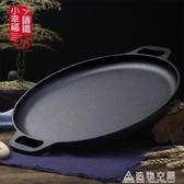 加厚鑄鐵無涂層鏊子煎餅果子工具平底鍋生鐵家用烙餅不黏手抓餅鍋 NMS造物空間