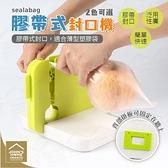 家用固定膠帶式封口機 一秒打包 廚房封口夾 打包器 包裝器 封袋機【ZE0303】《約翰家庭百貨