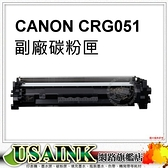 USAINK~ Canon CRG-051 黑色相容碳粉匣 適用: LBP162dw / CRG051 /CRG051H/MF267DW