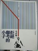 【書寶二手書T7/勵志_EWV】拒絕聯考的小子_吳祥輝