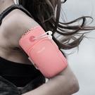 跑步手機臂包女運動手機臂套男健身手機袋跑步裝備手腕手臂包通用 韓美e站