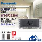 國際牌GLATIMA系列 WTGF3620H 埋入式2P20A附接地極插座(冷氣插座220V用)