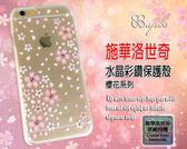 ✔施華洛世奇 櫻花 水鑽殼 HTC ONE M8 宏達電 手機殼/手機套/保護殼/鑽殼/PC硬殼