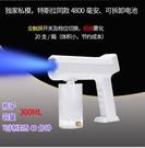 現貨-新款手持觸摸屏消毒噴霧槍家用噴霧器無線usb藍光納米霧化消毒槍 奇妙商鋪