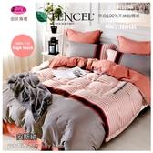 御芙專櫃『安斯納』5*6.2尺*╮☆100%天絲棉40支/七件套床罩組/雙人