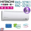 (含運安裝另計)【信源】6坪【HITACHI 日立 冷暖變頻一對一分離式冷氣】RAS-32YK1+RAC-32YK1