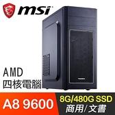 【南紡購物中心】微星系列【戰神10號】A8 9600四核 文書電腦(8G/480G SSD)
