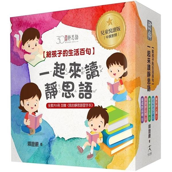 一起來讀靜思語!給孩子的生活百句【30周年紀念兒童悅讀版】(全套5冊) 【特別附