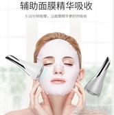 美容儀臉部美容器提拉升眼部磁力面膜微電流震動按摩迷你緊致精華導入儀~ 出貨~