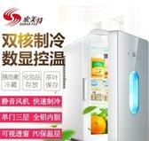 迷你小冰箱家用宿舍小型冰箱冷藏保鮮胰島素藥物恒溫車用單門學生 220vYYJ(速度出貨)
