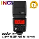 【24期0利率】Godox 神牛 V350N 鋰電池 機頂閃光燈 for NIKON 開年公司貨 V350