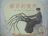 【書寶二手書T7/少年童書_DS5】蘇菲的傑作_文琳‧史賓娜利文