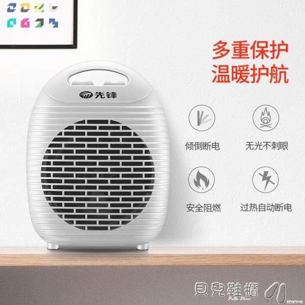 暖風機取暖器家用暖風機節能省電暖氣臺式迷你電暖器小太陽烤火爐igo 貝兒鞋櫃