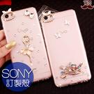 SONY XZ2 XA2 XA1 Plus XZ1 XZ Premium Ultra 點綴晶鑽 水鑽殼 手機殼 訂製 透明殼