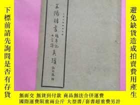 二手書博民逛書店罕見王陽明書矯亭記七言詩真跡Y428 王陽明 上海大衆書局