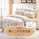 床包組 單人-精梳棉床包組/范麗西亞/美國棉授權品牌[鴻宇]台灣製-1969