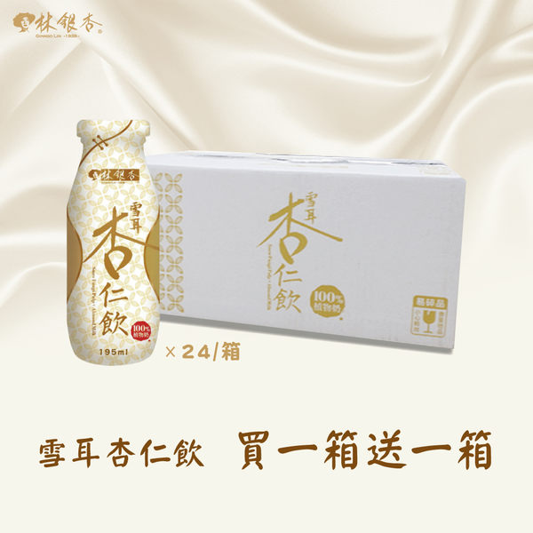 雪耳杏仁飲24入(兩箱)