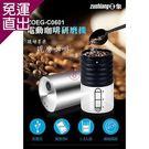 日象 電動咖啡研磨隨行杯ZOEG-C06...