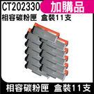 Fuji Xerox CT202330 黑色 相容碳粉匣 盒裝x11