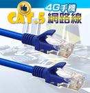 10米 CAT5e 網路線 RJ45 乙...