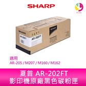 SHARP 夏普 AR-202FT 原廠影印機碳粉匣 ~ 適用 AR-205 / M207 / M160 / M162