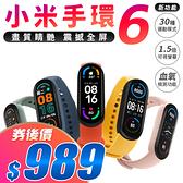 【折後$989】小米手環6 現貨 台灣保固一年 標準版 黑色 智慧手環 防疫 血氧監測 父親節禮物