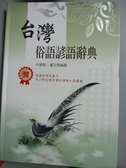 【書寶二手書T9/字典_LMC】台灣俗語諺語辭典_許晉彰、盧玉雯