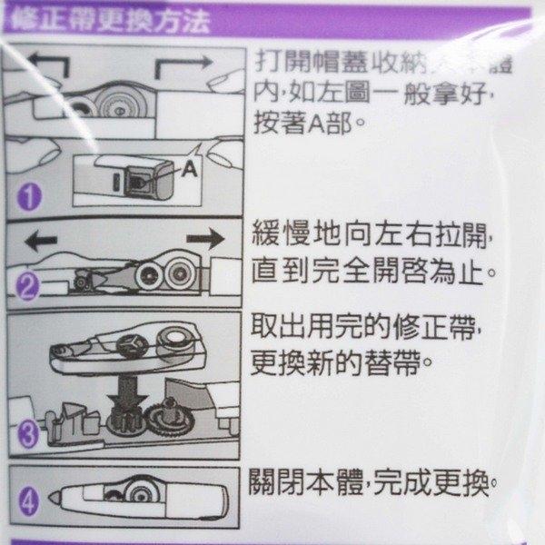 PLUS 智慧型 滾輪修正帶(替換內帶)/一盒10個入(定40) WH-606R-605R-604R
