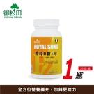 【御松田】酵母B群+鋅(30粒/瓶)-1瓶-維生素。營養補充。增強體力