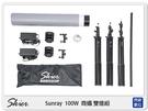 Skier Sunray 100W 商攝雙燈組 攝影燈 棚拍 (公司貨)