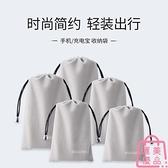 買2送1 數碼包手機袋移動電源保護套絨布傳輸線收納袋【匯美優品】