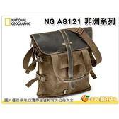 國家地理 National Geographic NG A8121 非洲系列 托特包 相機包 公司貨 1機1鏡 筆電